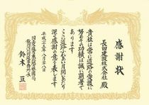 130828-河川国道事務所長表彰-460.jpg