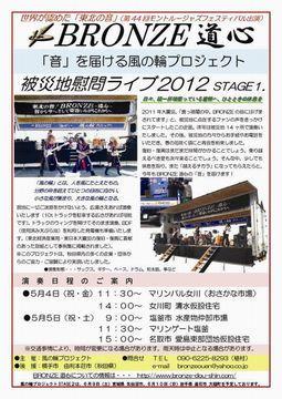BRONZE 被災地慰問ライブ2012-s.jpg