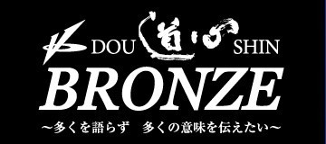Bronze rogo.jpg