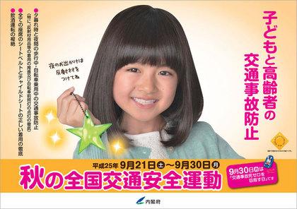 H25_aki_yko_poster_w.jpg