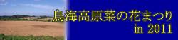 bna_chokai_2011[1].jpg