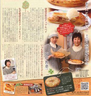 2011.4-生活のNe vol.79-ホリデー記事.jpg