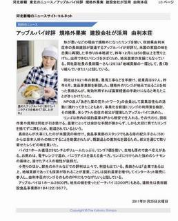 2011_01_2025-河北新報s.jpg