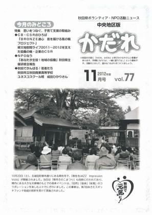 20121110-かだれ11月号.jpg