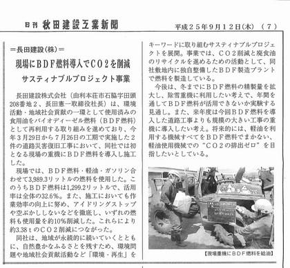 20130912-秋田建設工業新聞-BDFs.jpg