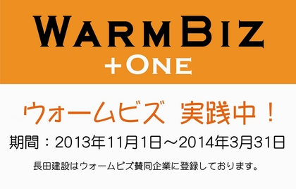 ウォームビズ 実践中A4 2 2013 2.jpg