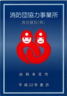 消防団協力事業所表示証-240.jpg