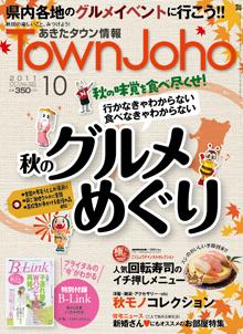 201110 あきたタウン情報.jpg