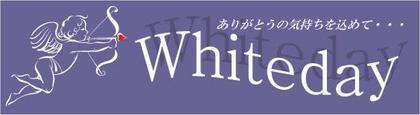 ホワイトデー 1.jpg